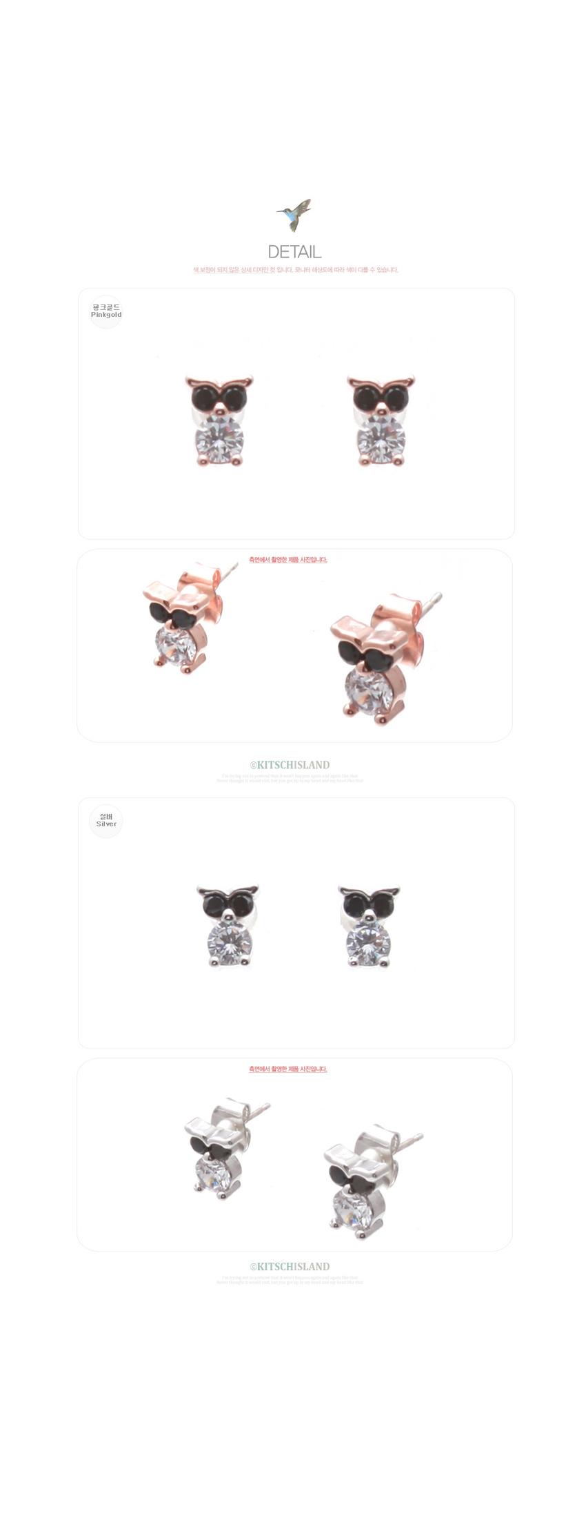 셜록 부엉이 실버(Silver) 귀걸이 - 키치아일랜드, 6,000원, 실버, 볼귀걸이