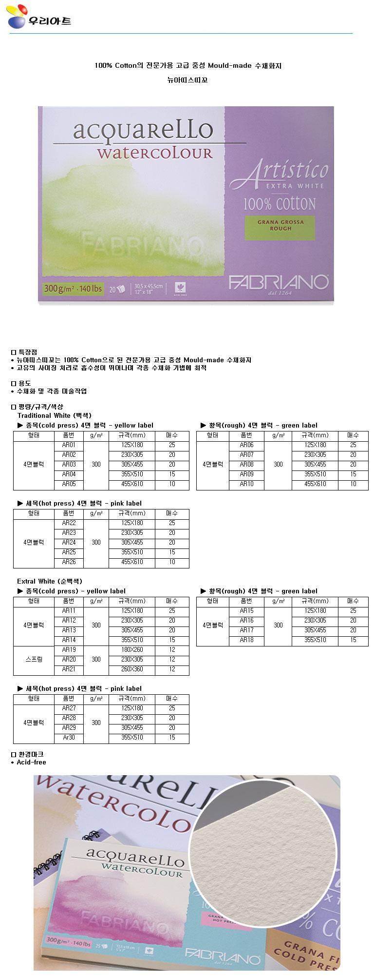 아띠스띠꼬 스케치북AR17/300g 305x455(순백색-황목) - 우리아트, 57,200원, 화방지류, 드로잉북