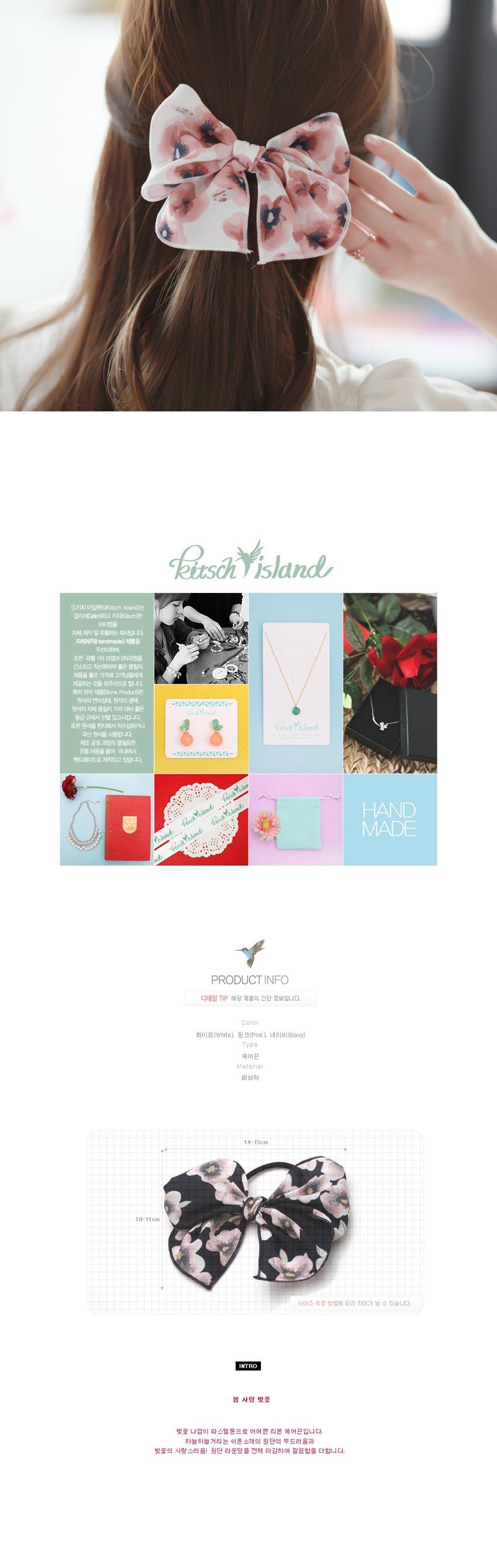 봄사랑벚꽃 - 키치아일랜드, 5,000원, 헤어핀/밴드/끈, 헤어핀/끈