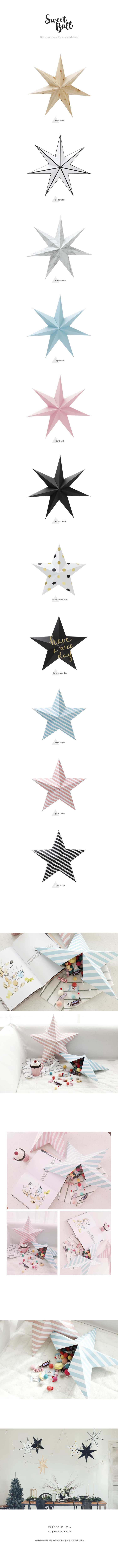 Sweet ball Paper Star (11 Colors)