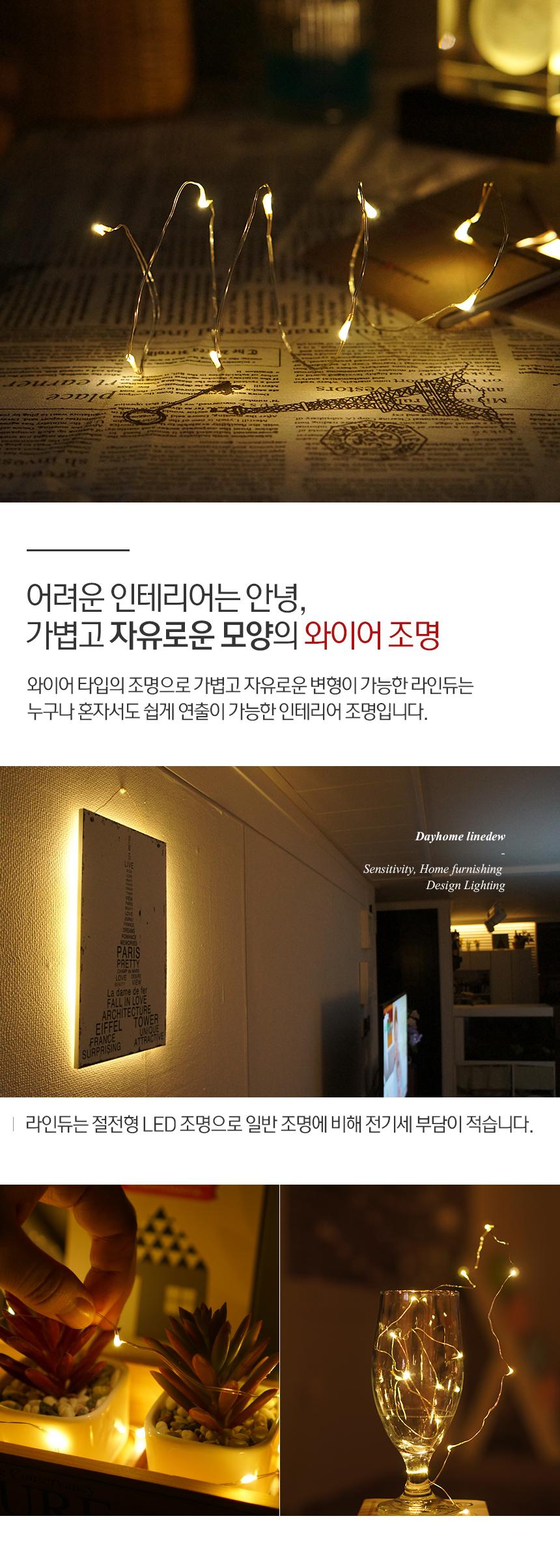 LED 감성조명 라인듀 건전지조명 C2 L2 - 데이홈, 3,900원, 리빙조명, 방등/천장등